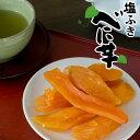 塩ふきべに芋 250g 秋の味覚焼きいものようなほしいもドライフルーツみたいな塩ふき干しいも