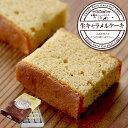生キャラメルケーキ18個入 口どけ滑らかな生きゃらめるの美味しさをケーキに表現。【ギフト、おやつ、お土産、スイーツ、お菓子、お茶請、洋菓子】