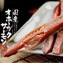 オホーツクサーモン115g【国産】北海道オホーツク海で水揚げされるマスは脂がのり鮭より美味しいと言われてます。お酒のお供に最適です。【鱒冬葉 お土産 酒の肴 おつまみ レジャー お茶請 ますとば 干物 カラフトマス 樺太鱒】