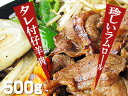 タレ付仔羊肉500g【ラムジンギスカン】北海道郷土料理の成吉思汗 珍しいラムロールの味付け肉【北海道遺産のじんぎすかん】美味しいヒツジ肉