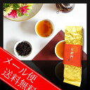 台湾茶 紅玉紅茶(台茶18号)20g【メール便で送料無料】 烏龍茶 茶葉 お茶 お土産