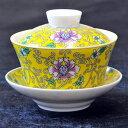 台湾茶器 蓋碗 富貴宝相華(黄)三希製 台湾 茶器 烏龍茶 お土産 かわいい おしゃれ きれい