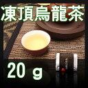 凍頂烏龍茶 20g 【吉祥門】[長順茶業有限公司 凍頂烏龍茶(凍頂ウーロン茶) お茶 台湾茶]