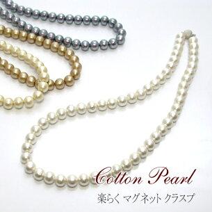 コットン ネックレス CottonPearl