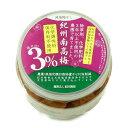 ●紀州梅香の特別な無添加 上質梅干し 減塩 塩分3% 500g