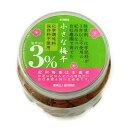 ■紀州梅香の特別な無添加 減塩 小粒 梅干し 500g (小梅)