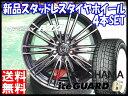 ・送料無料!!・iceGUARD 6 225/60R17ヨコ...