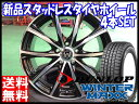 ・送料無料!!・ウィンターマックス WM01 225/55R17ダンロップ/DUNLOP・冬用 新品 17インチ・スタッドレス タイヤ ホイール セットライツレー ZM・17×7J+47 5/114.3*アテンザ GJ系 フーガ Y50