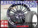 ・送料無料!!・BLIZZAK VRX2 195/50R16ブリヂストン/BRIDGESTONE・冬用 新品 16インチ・スタッドレス タイヤ ホイール セットヴェルヴァ アグード・16×6.5J+47 5/100*シエンタ 170系 5穴車