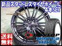 ・送料無料!!・ウィンターマックス WM01 195/50R16ダンロップ/DUNLOP・冬用 新品 16インチ・スタッドレス タイヤ ホイール セットヴェルヴァ アグード・16×6.5J+47 5/100*シエンタ 170系 5穴車