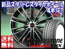 ・送料無料!!・BLIZZAK VRX 185/60R15ブリヂストン/BRIDGESTONE・冬用 新品 15インチ・スタッドレス タイヤ ホイール セットテッド スナップ・15×6J+43 5/100*シエンタ 170系 5穴車