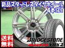 ・送料無料!!・BLIZZAK VRX2 165/65R14ブリヂストン/BRIDGESTONE・冬用 新品 14インチ・スタッドレス タイヤ ホイール セットユーロススピード MC02・14×4.5J+45 4/100*ハスラー キャストアクティバ
