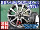 ・送料無料!!・ウィンターマックス WM01 165/65R14ダンロップ/DUNLOP・冬用 新品 14インチ・スタッドレス タイヤ ホイール セットユーロスピード G10・14×4.5J+43 4/100*ハスラー キャストアクティバ