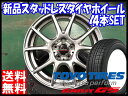 ・送料無料!!・ガリット G5 215/50R17トーヨータイヤ/TOYO TIRES・冬用 新品 17インチ・スタッドレス タイヤ ホイール セットファイナルマインド GR-NEX・17×7.0J+55 5/114.3*レヴォーグ ストリーム