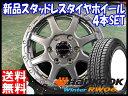 ・送料無料!!・Winter RW06 195/80R15 107/105ハンコック/HANKOOK・冬用 新品 15インチ・スタッドレス タイヤ ホイール セットオフパフォーマー RT8・15×6J+33 6/139.7*ハイエース 200系 専用