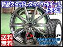・送料無料!!・ウィンターマックス WM01 185/60R15ダンロップ/DUNLOP・冬用 新品 15インチ・スタッドレス タイヤ ホイール セットユーロスピード V25・15×6J+45 5/100*シエンタ 170系 5穴車