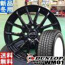 ダンロップ DUNLOP ウィンターマックス01 WINTER MAXX 01 WM01 165/65R14 スタッドレスタイヤ タイヤ タイヤホイールセット 14インチ ..