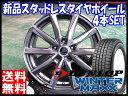 ・送料無料!!・ウィンターマックス WM01 185/60R15ダンロップ/DUNLOP・冬用 新品 15インチ・スタッドレス タイヤ ホイール セットスマック バサルト・15×6J+45 5/100*シエンタ 170系 5穴車