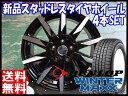 ・送料無料!!・ウィンターマックス WM01 195/50R16ダンロップ/DUNLOP・冬用 新品 16インチ・スタッドレス タイヤ ホイール セットスマック スフィーダ・16×6.5J+48 5/100*シエンタ 170系 5穴車