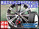 ・送料無料!!・ウィンターマックス WM01 195/50R16ダンロップ/DUNLOP・冬用 新品 16インチ・スタッドレス タイヤ ホイール セットスマック スパロー・16×6.5J+48 5/100*シエンタ 170系 5穴車