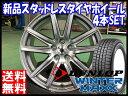 ・送料無料!!・WINTERMAXX WM01 195/50R16ダンロップ/DUNLOP・冬用 新品 16インチ・スタッドレス タイヤ ホイール セットザイン SS・16×6.5J+48 5/100*シエンタ 170系 5穴車