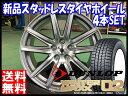 ・送料無料!!・WINTERMAXX02 WM02 195/50R16ダンロップ/DUNLOP・冬用 新品 16インチ・スタッドレス タイヤ ホイール セットザイン SS・16×6.5J+48 5/100*シエンタ 170系 5穴車
