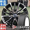 ダンロップ DUNLOP ウィンターマックス01 WM01 WINTER MAXX01 165/65R14 スタッドレス タイヤ ホイール 4本 セット 14インチ SMACK VAL..