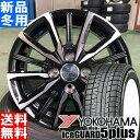 ヨコハマ YOKOHAMA アイスガード 5+ IG50+ iceGUARD 5plus 165/65R14 スタッドレス タイヤ ホイール 4本 セット 14インチ SMACK VALKYR..
