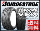 ・送料無料・185/55R16*新品 16インチ*スタッドレスタイヤ/冬用 4本セット*『BRIDGESTON』ブリヂストン*ブリザック VRX