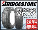 ブリヂストン BRIDGESTONE ブリザック VRX2 BLIZZAK VRX2 185/60R15 15インチ スタッドレスタイヤ 4本セット 冬用 新品