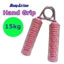 ハンドグリップ 15kg BODY ACTION(ボディアク...