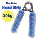 ハンドグリップ 30kg BODY ACTION(ボディアク...
