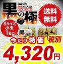 黒にんにく【送料無料】青森県産熟成黒にんにく1kg Sサイズ(500g×2カップ)【黒にん
