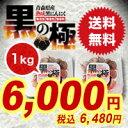 黒にんにく【送料無料】青森県産熟成黒にんにく1kg(500g×2カップ)【黒にんにく 1kg