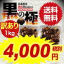 黒にんにく【訳あり】【送料無料】青森県産熟成訳あり黒にんにく1kg(500g×2カップ)