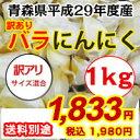 にんにく 29年度青森県産バラにんにく1kg 粒不揃い【にんにく 訳あり】【にんにく