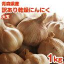 【令和2年度産】【新物】【訳あり】にんにく 青森県産福地ホワイト六片 訳あり乾燥にんにく 大玉 1kg 食品 野菜 ニン…