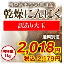 にんにく 30年度青森県産乾燥にんにく1kg大玉サイズ【にんにく 訳あり】【にんにく