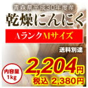にんにく 30年度青森県産にんにくAMサイズ1kg【にんにく 青森】【にんにく 1kg】【
