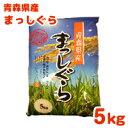 【送料無料】新米 令和元年産【特A獲得】青森県産 まっしぐら 5kg 白米 食品 国産米