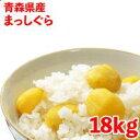 【送料無料】新米 令和元年産【特A獲得】青森県産 まっしぐら 18kg(9kgx2) 白米 食品 国産米 包装小分け