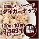 【送料無料】【まとめ買い】スーパーフード タイガーナッツ(チ...