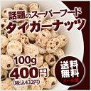 【タイガーナッツ】【送料無料】スーパーフード タイガーナッツ...