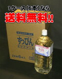 すっぴん酒風呂専用・原液 2L×6本