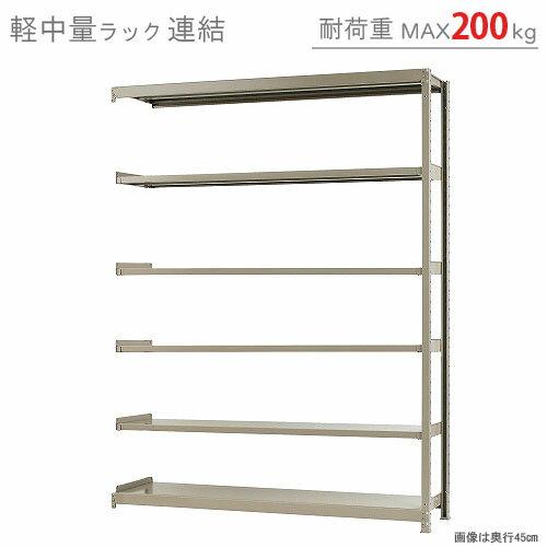 【送料無料】 軽中量ラック200kg 連結 幅1...の商品画像