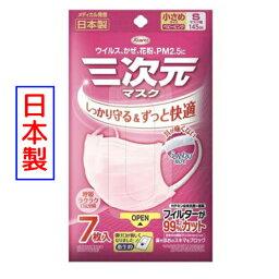 【即納】【日本製マスク】【リニューアル限定品】 興和 KOWA 三次元マスク 小さめ Sサイズ ベビー<strong>ピンク</strong> 7枚入 安心の日本製使い捨て <strong>サージカルマスク</strong> 99%カットウイルス対策 かぜ 花粉 PM2.5 【4987067325504】