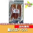 【北海道 鮭 送料無料 珍味】 北海道産 秋鮭 鮭とばハラス...