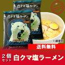 【北海道 ラーメン 乾麺 送料無料】【ネコポス 対...
