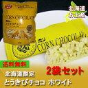 【北海道 とうきび チョコ】ホリのとうきびチョコを送料無料で発送します