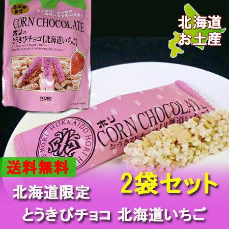 北海道のホリで製造された【とうきびチョコを送料無料】【北海道限定 とうきびチョコ ホリ 送料無料】 ホリ とうきびチョコ (いちごの香り)(10本入)2袋セット